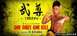 米子の出身プロキックボクサーの武尊のブログ
