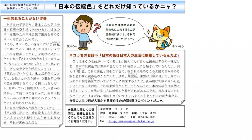 保険のマメ知識 日本の伝統色 1508
