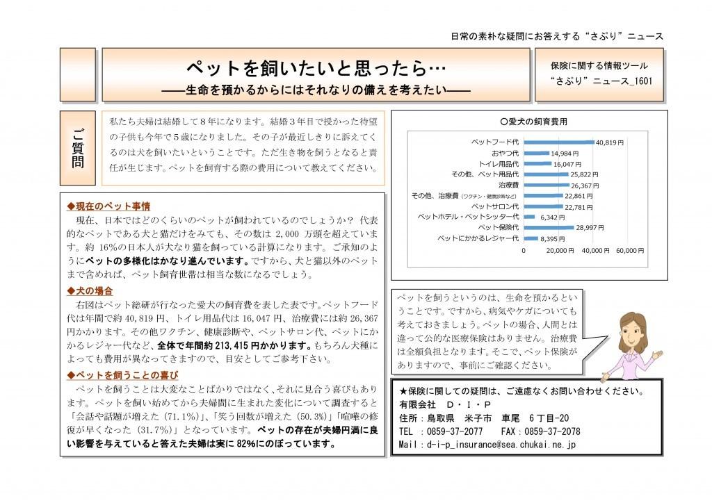 Microsoft Word - 保険サプリ ペット