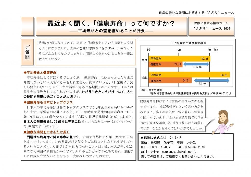 Microsoft Word - 6_Esup1604[1]
