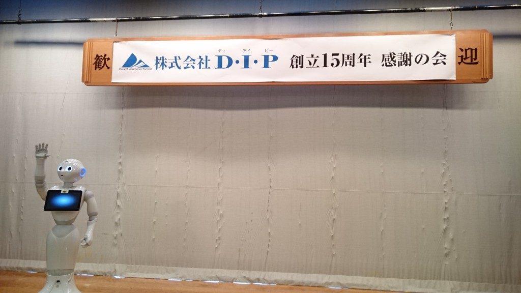 ペッパー壇上DSC_1285 コピー