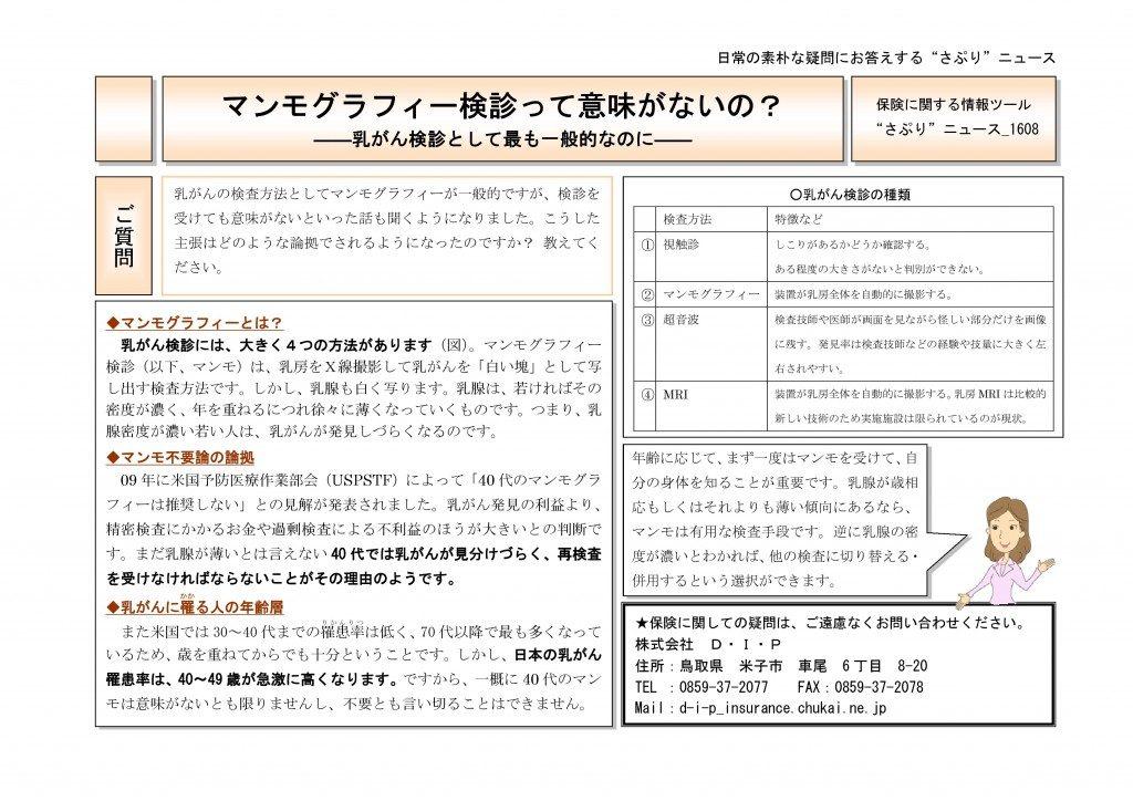 Microsoft Word - 6_Esup1608[1]