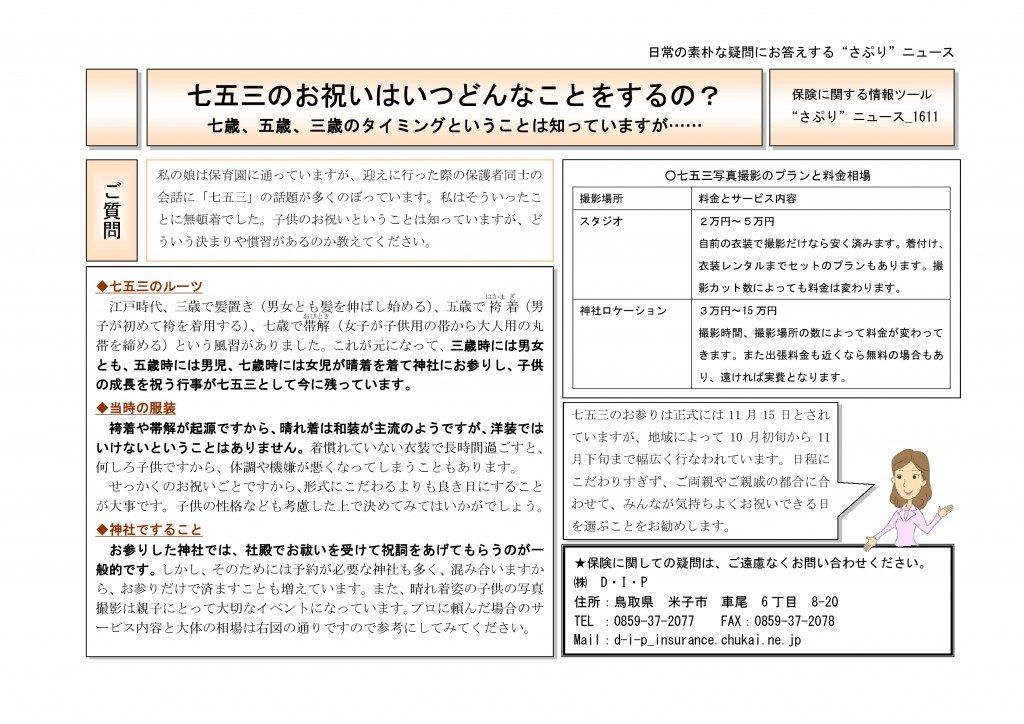 Microsoft Word - 6_Esup1611[1]